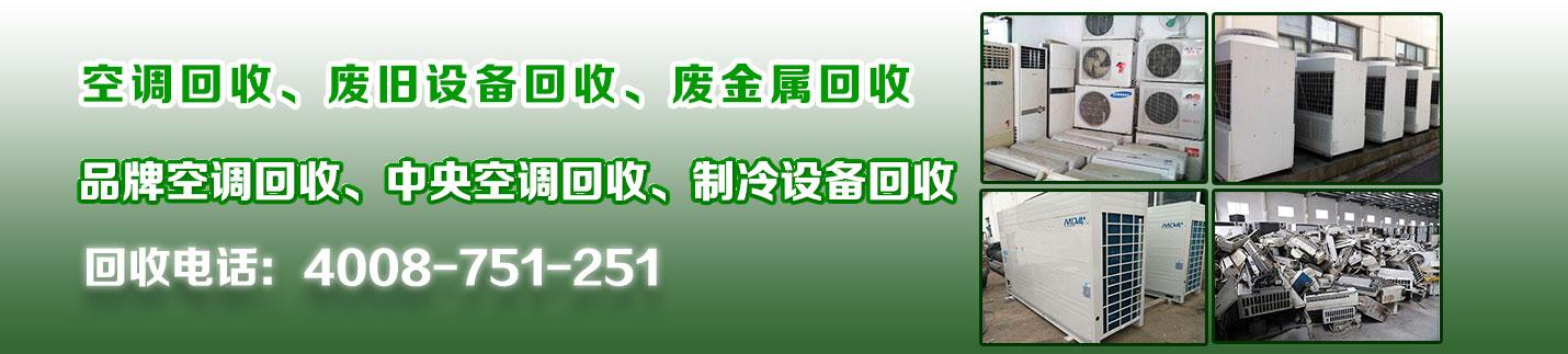 长沙空调回收、旧空调回收、中央空调回收
