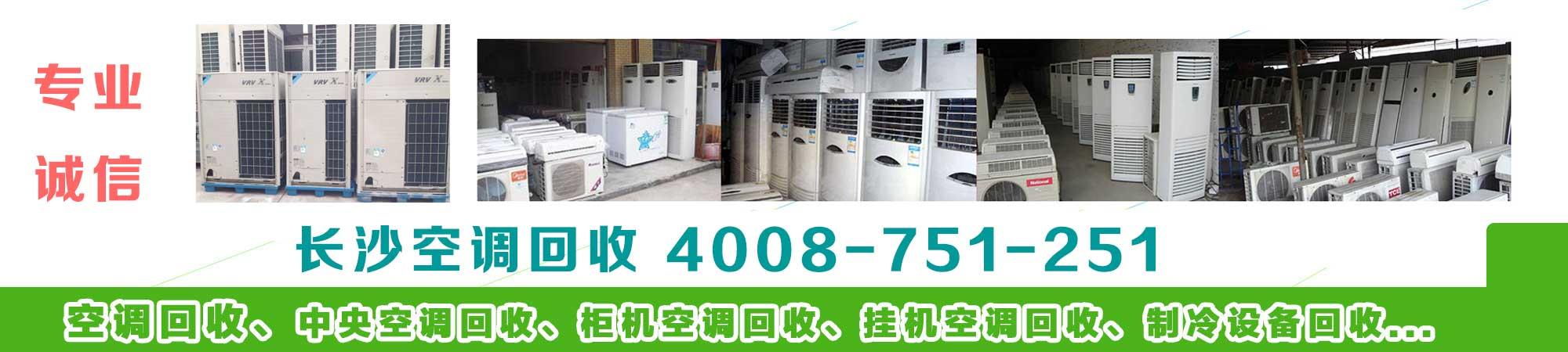 长沙中央空调回收,二手中央空调回收